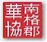 sgca-logo